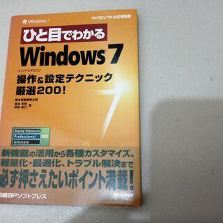 ひと目でわかるWindows7 中古本