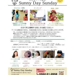 こどもアート教室SunnyDaySunnday 生徒募集中!