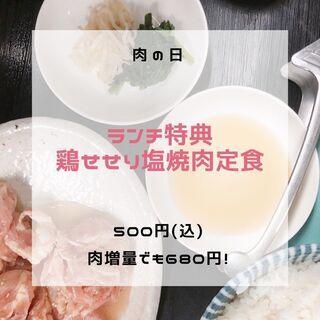 """お客様還元祭""""肉の日""""は毎月月末に四日間開催致します!"""