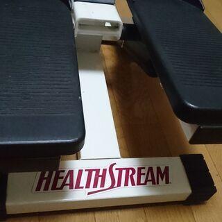 ヘルスストリーム ステッパー