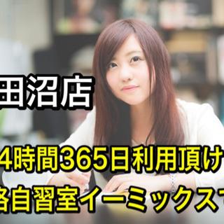 合格自習室®️イーミックス  津田沼店 24時間365日ご利用い...