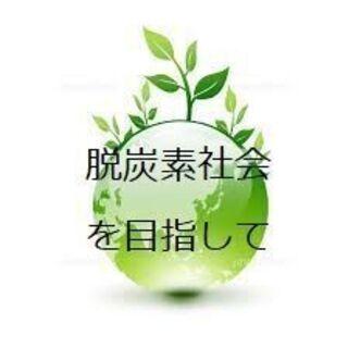 ボランティア 手伝い 環境保護 脱炭素 分散型エネルギー