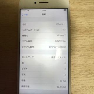 【ネット決済】ソフトバンクiPhone7