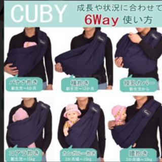 cuby ベビースリング - 携帯電話/スマホ