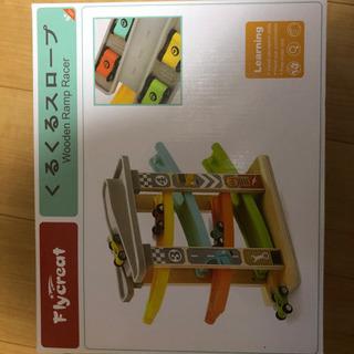 おもちゃのくるくるスロープ - 子供用品