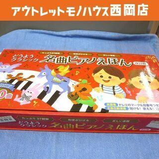 どうようクラシック 名曲ピアノえほん 改訂版 キーボード 大型本...
