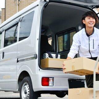 軽貨物ドライバー 月給 35万 ~ 50万円 狛江市エリア