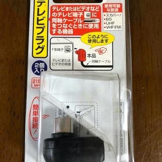 2分1個  日本アンテナ テレビ プラグ FP-7C2(B)-SP