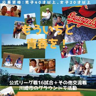 川崎市で活動している草野球チームのメンバー募集!