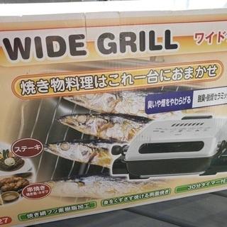 魚焼きワイドグリル【脱臭・脱煙フィルター付】