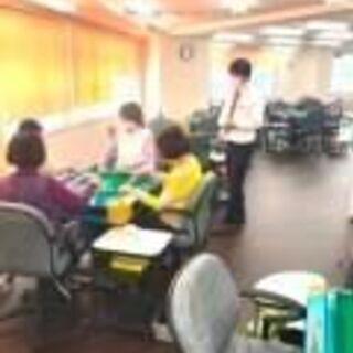 一生遊べる趣味作り・仲間づくり 女性限定健康麻雀教室