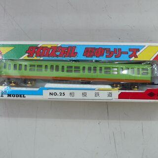 【直接取引歓迎!!】ダイカスケール 電車シリーズ No.25 相模鉄道