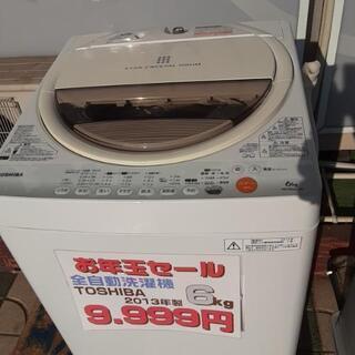 TOSHIBA 全自動洗濯機 6kg 2013年製