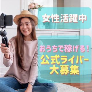 【女性活躍中・学生歓迎】完全在宅!生配信タレント大募集!
