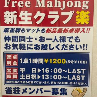 和泉市でノーレート麻雀開催の為 ボランティア募集