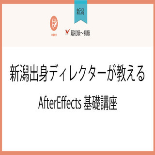 3月9日(火)【新潟】新潟出身ディレクターが教えるAfterEf...