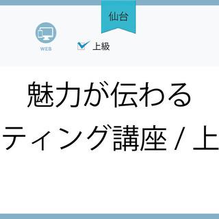 3月11日(木)【仙台】魅力が伝わるライティング講座/上級編