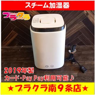 N1058 山善 ヤマゼン YAMAZEN スチーム加湿器 KS...