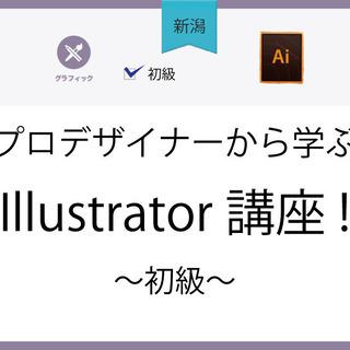 3月23日(火)【新潟】プロデザイナーから学ぶIllustrat...