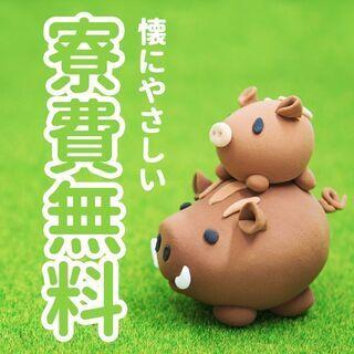 ≪超積極採用中!寮費無料なので全国から歓迎です!≫石川県加賀市で...