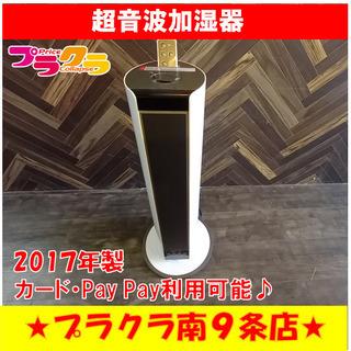 N1057 コイズミ KOIZUMI リモコン付き 超音波加湿器...