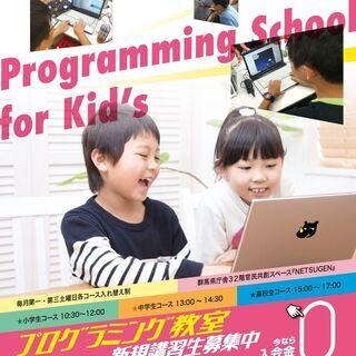 【いつでも無料体験】子ども向けプログラミング塾Cross-i