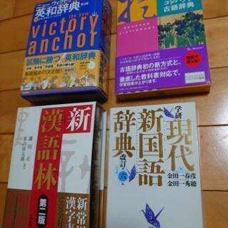 値下げ!高校用辞書4冊セットほぼ新品!