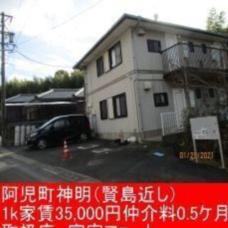 志摩市阿児町神明1k家賃35000円(駐車場1台付き。賢島…