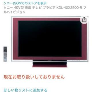 BRAVIA 40型 ハイビジョン液晶TV