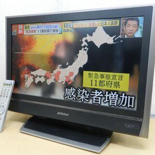 配送可能!! ビクター 26インチ 液晶テレビ LT-26…
