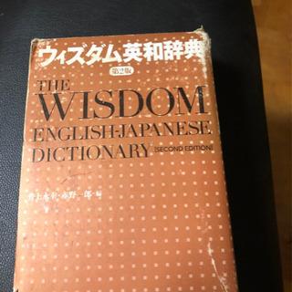 辞書です。
