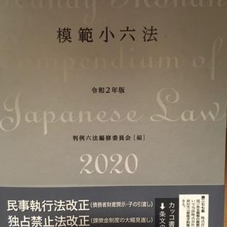 模範小六法 2020 令和2年版 【お引き取り可能な方のみ】