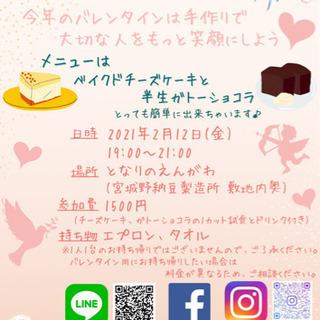 バレンタイン直前‼️手作りケーキ🍰2/12夜