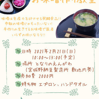 先着順‼️大人気手作り味噌教室2/21(日)10時〜