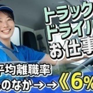 【未経験者歓迎】4tルート便の食品配送トラックドライバー/…