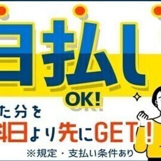 【日払い可】家賃0円で一人暮らしするなら…製品にロゴの印字≪即払...