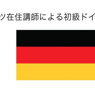 ドイツ語初級オンラインレッスン