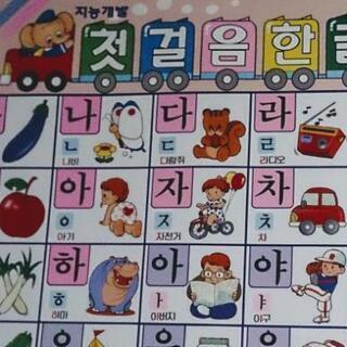 ¥1980で韓国語スタート