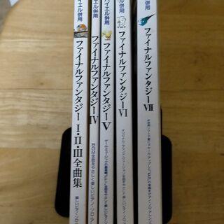 【ネット決済・配送可】楽しいバイエル併用 ファイナルファンタジー...