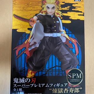 鬼滅の刃 煉獄杏寿郎 スーパープレミアムフィギュア