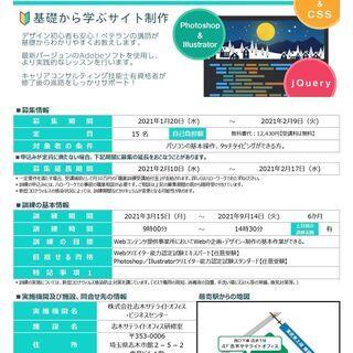 【受講料無料】3月Webデザイナー養成科 受講生募集!