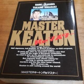 マスターキートン remaster