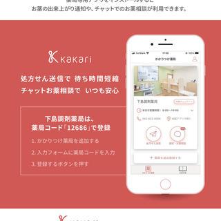 下島調剤薬局専用アプリが登場!