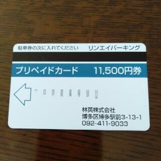 パーキングカード未使用