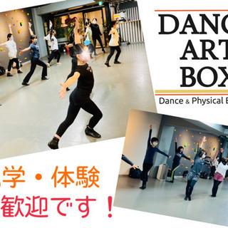 江戸川区葛西ジャズダンススタジオDANCE ART BOX(ダン...