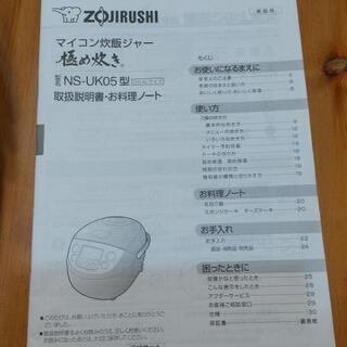 値下げ! 炊飯器  三合炊き - 家具