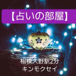 4/15(木)相模大野【占いの部屋】キンモクセイ