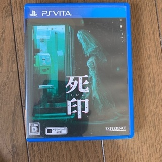 PS Vita版 死印