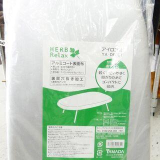 【恵庭】ハーブリラックス アイロン台 YA-Ⅾ60B1 コンパク...