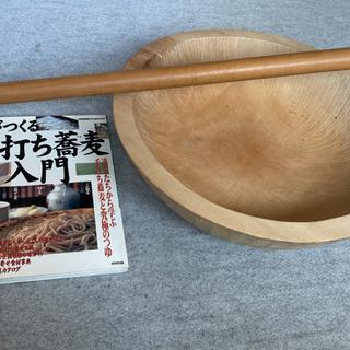 【ネット決済・配送可】麺鉢(こね鉢)・麺棒つき